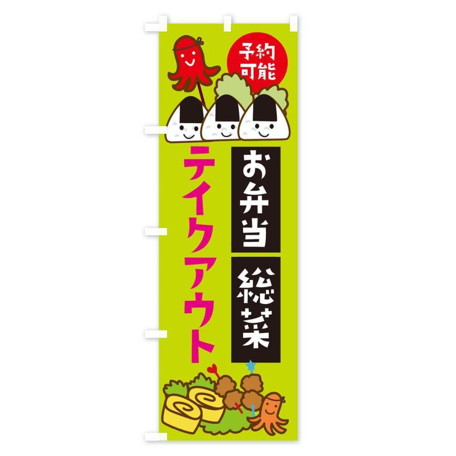 のぼり旗 お弁当総菜テイクアウト予約可能|goods-pro|04