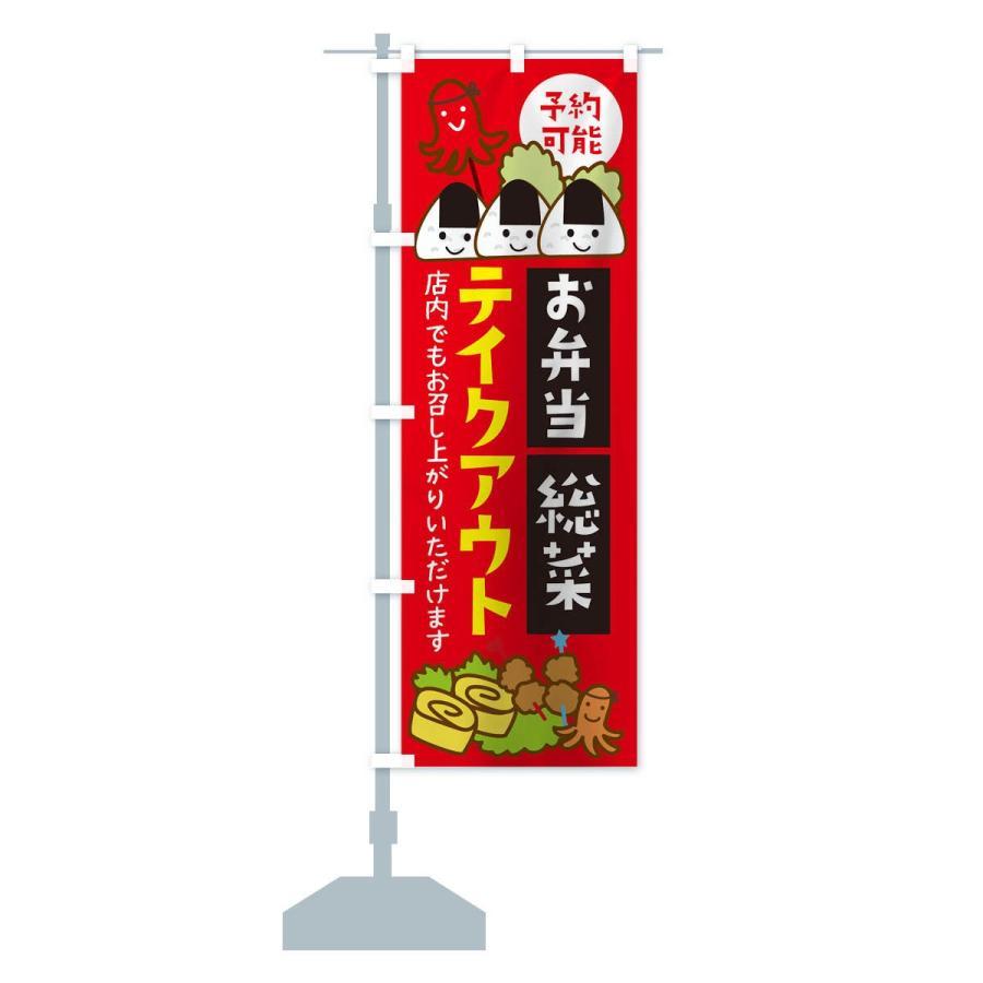のぼり旗 お弁当総菜テイクアウト予約可能|goods-pro|13