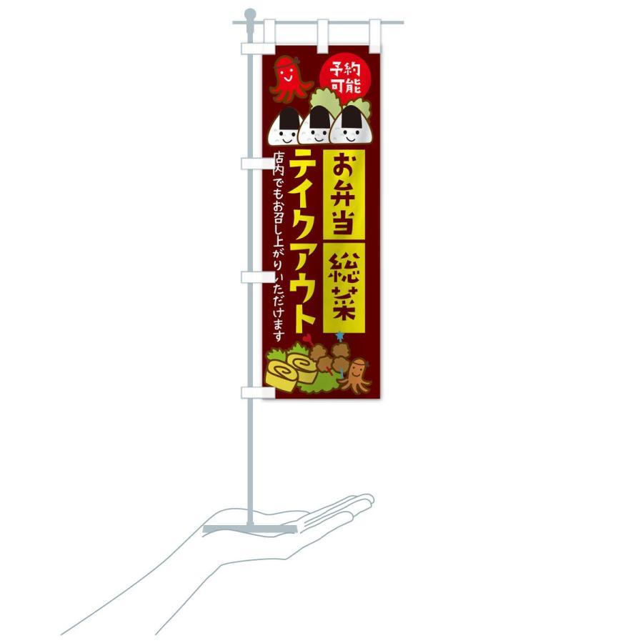 のぼり旗 お弁当総菜テイクアウト予約可能|goods-pro|17