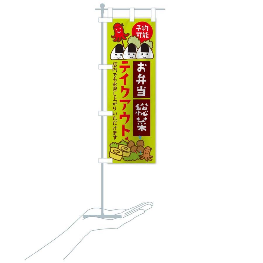 のぼり旗 お弁当総菜テイクアウト予約可能|goods-pro|18