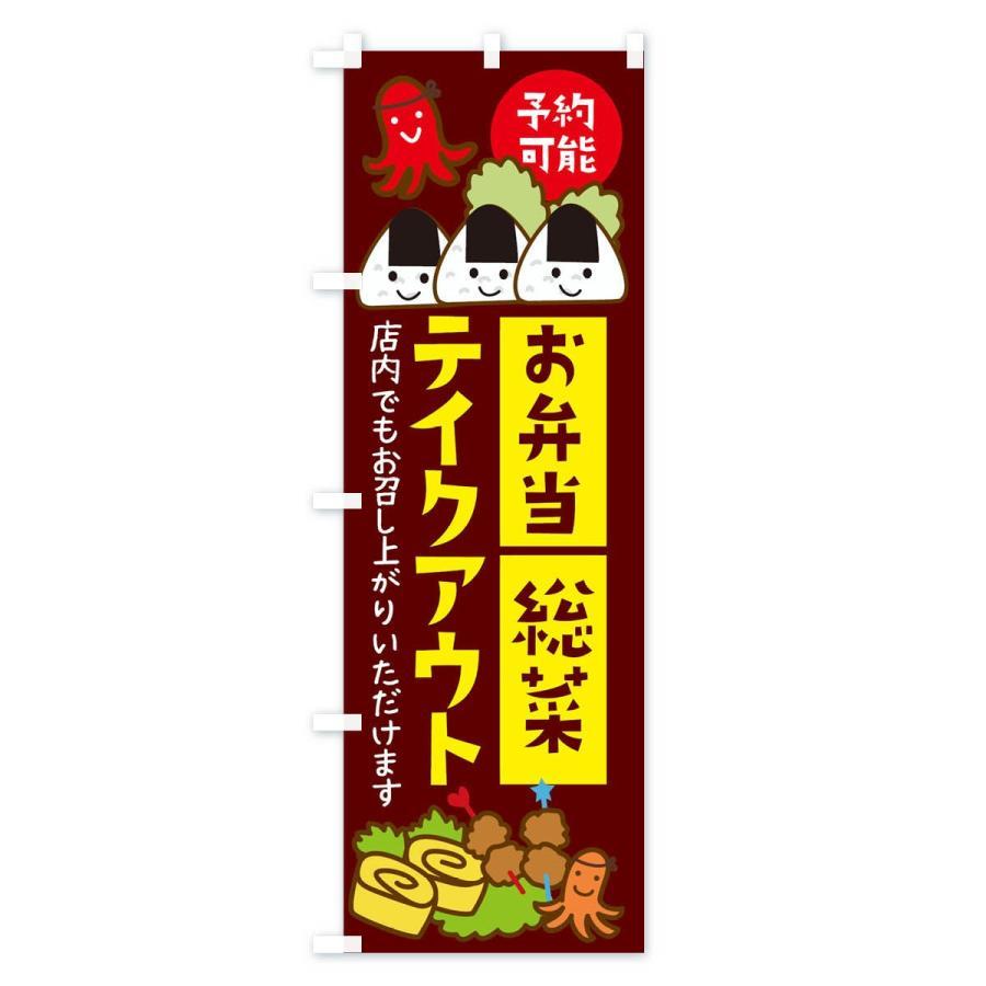 のぼり旗 お弁当総菜テイクアウト予約可能|goods-pro|03