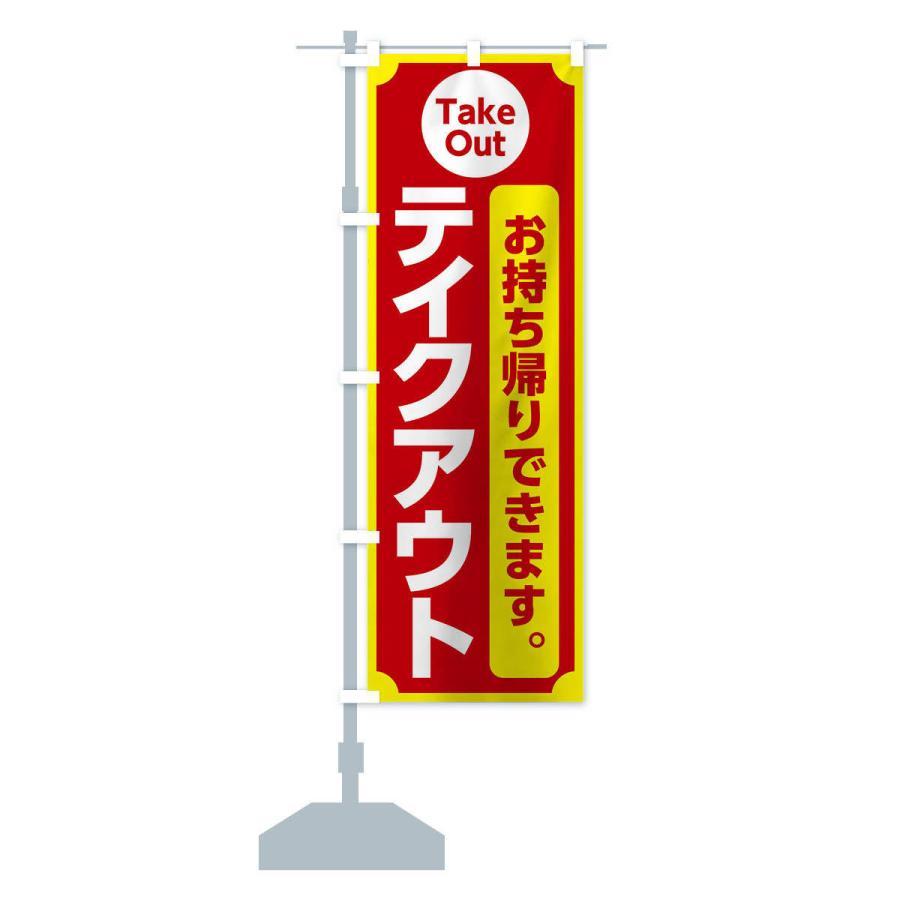 のぼり旗 テイクアウト|goods-pro|15