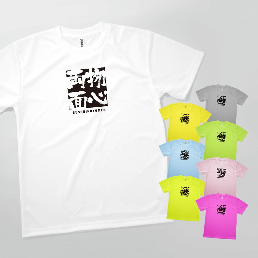 Tシャツ 物心両面 四字熟語 :TYXL:のぼり旗 グッズプロ - 通販 - Yahoo ...