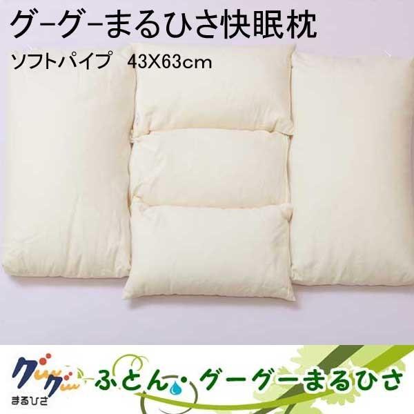 グーグーまるひさ・快眠枕・ソフトパイプ枕 goodsingu