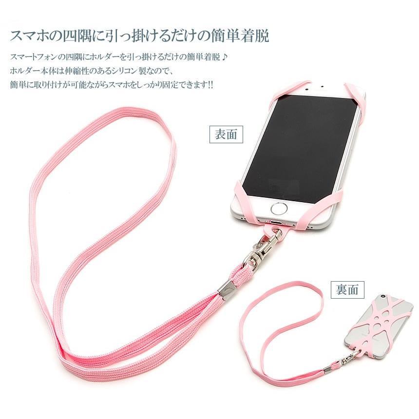 ネックストラップ スマホ 落下防止 シリコン ホルダー iPhone Android|goodsland|02