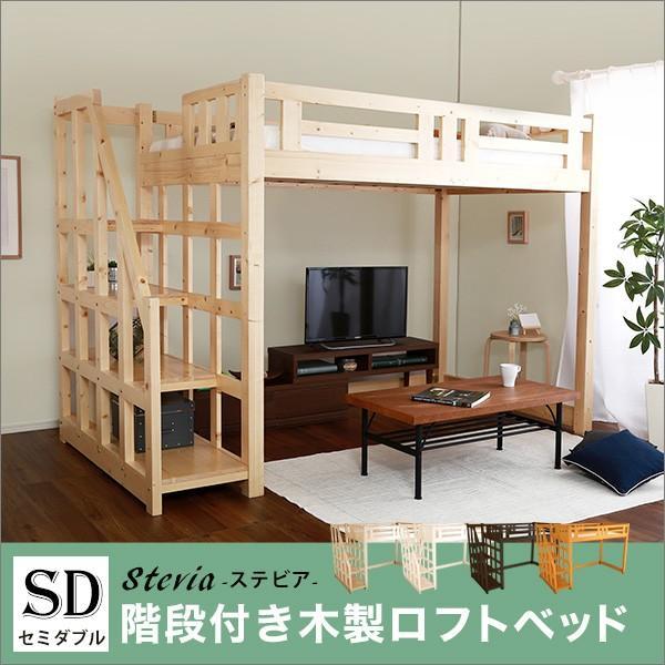 階段付き 木製 ロフト ベッド セミダブル Stevia ステビア