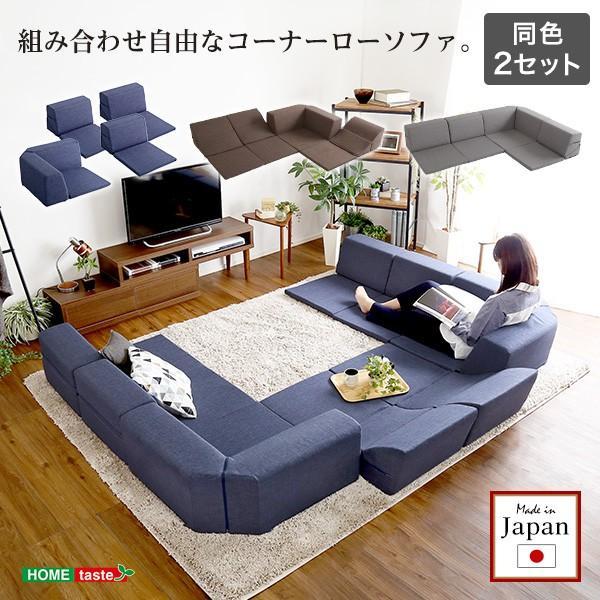 組み合わせ自由 日本製  コーナーローソファ フロアタイプ Linum リナム 2SET