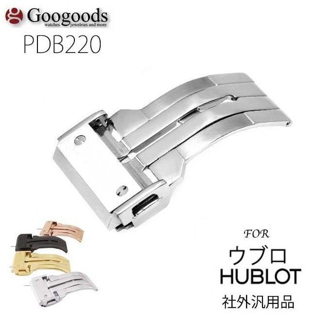 For HUBLOT ウブロ 腕時計の着脱が楽々 ベルトの寿命もUP 新型折畳式(両側プッシュ式) HUBLOT ウブロ向けDバックル登場 PDB220|googoods