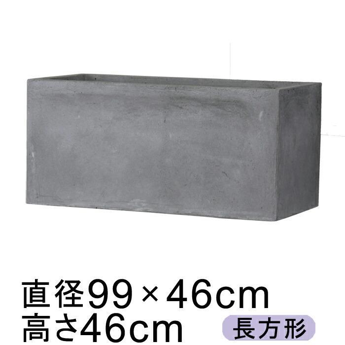 バスク プランター 99×46cm グレー【送料無料】【メーカー直送・同梱不可・代引不可・返品不可】【グリーンポット社】