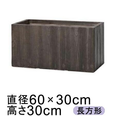 植木鉢 おしゃれ 大型 ラムダ 長角 プランター ウッド 60cm メーカー直送 同梱不可 代引不可 返品不可 プロフェッショナル
