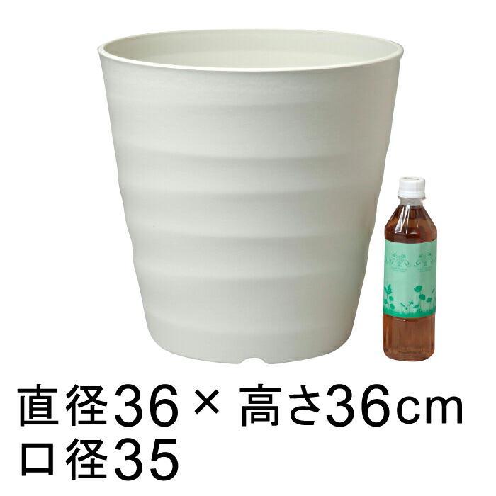 フレグラーポット 待望 36cm 12号 鉢 プラ鉢 アイボリー 即納最大半額 24リットル 軽い 屋外 鉢カバー 室内 植木鉢 おしゃれ プラスチック