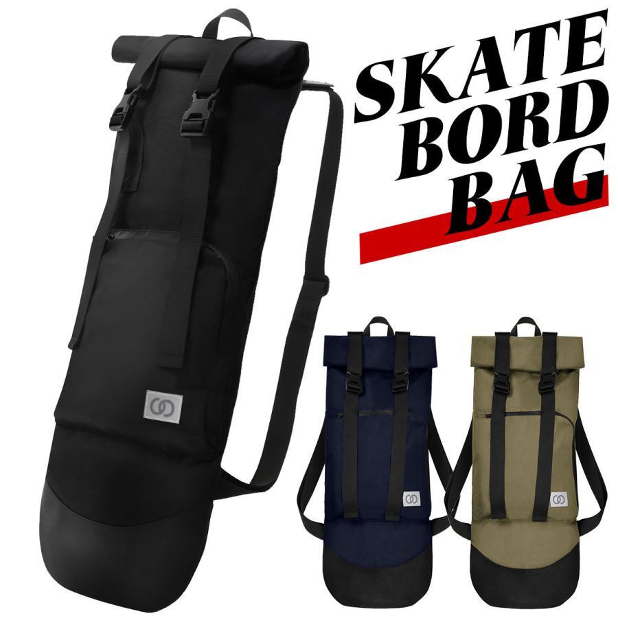 スケボー 通常便なら送料無料 リュック ケース スケボーバッグ スケートボード リュックサック 袋 ボード入れ バッグ パック 新作入荷!!