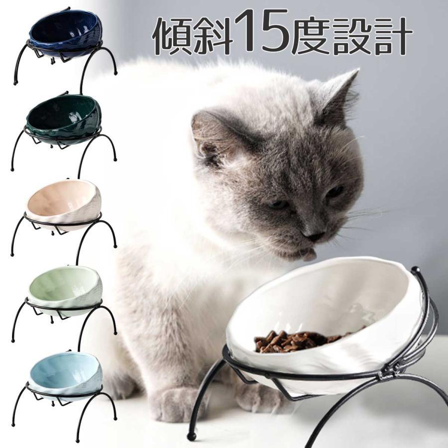 猫 [再販ご予約限定送料無料] 食器 陶器 食べやすい 猫用 フードボウル スタンド 脚付 セット ねこ 食事 子猫 餌入れ 傾き 器 ペット食器 おしゃれ 皿 注文後の変更キャンセル返品 食器台