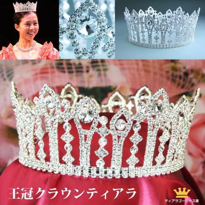王冠 クラウンティアラ スワロフスキー クリスタル ゴージャス ウラジミールコレクション  ホワイトデー