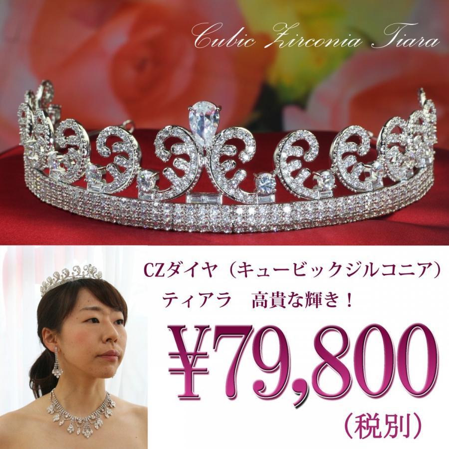 ティアラ 結婚式 髪飾り カチューシャ ヘッドドレス ウェディング ヘアアクセサリー 王冠 キュービックジルコニア スワロフスキー ホワイトデー お返し