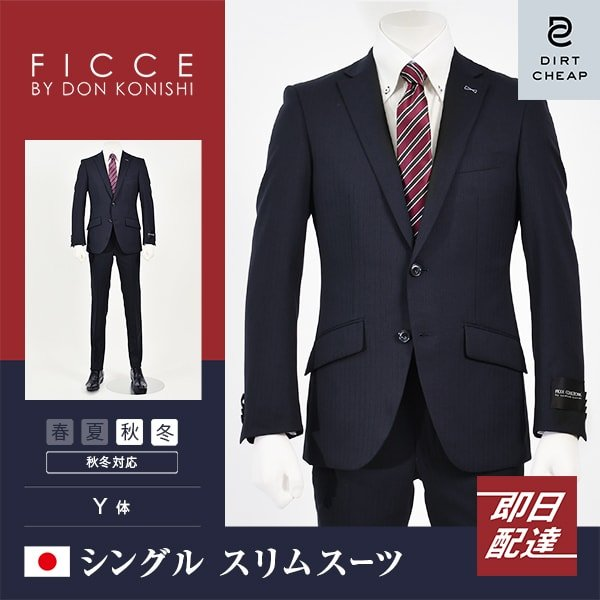 dc フィッチェ スーツ メンズ スリム 秋冬 30代/40代/50代  Y体 Y4 ネイビー gorgons