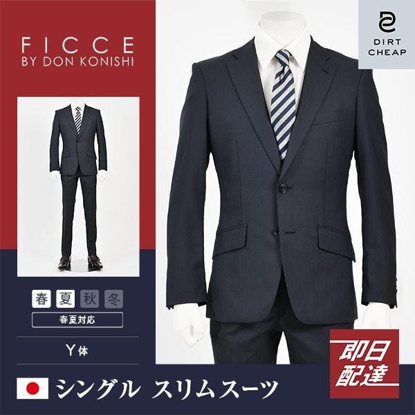 dc フィッチェ スーツ メンズ スリム 春夏 30代/40代/50代  Y体 Y4 ネイビー gorgons