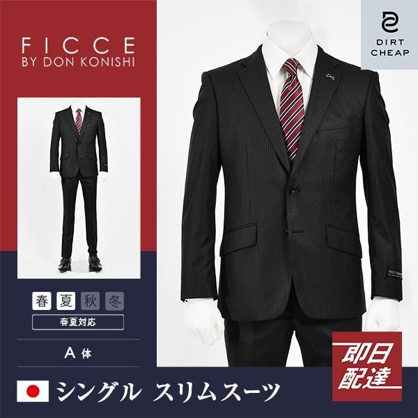 dc フィッチェ スーツ メンズ スリム 春夏 30代/40代/50代  A体 A4 ブラック|gorgons