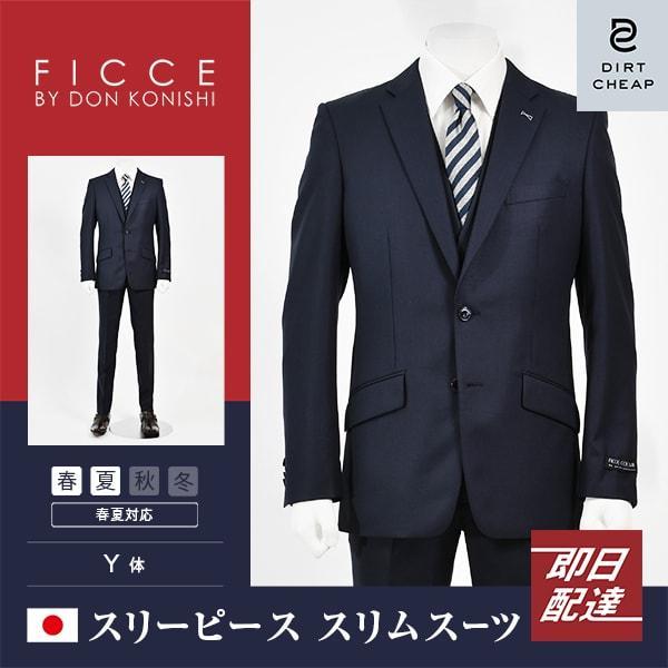 dc FICCE フィッチェ スリーピース スーツ メンズ スリム 春夏 30代/40代/50代  Y体 Y6 ネイビー|gorgons