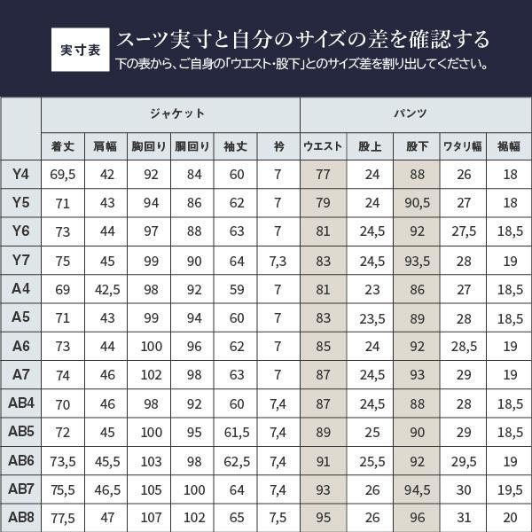 dc フィッチェ スーツ メンズ スリム 秋冬 30代/40代/50代  Y体 Y4 ネイビー|gorgons|11