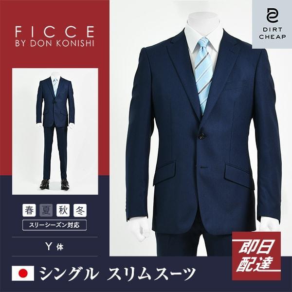 dc フィッチェ スーツ メンズ スリム 秋冬春 30代/40代/50代  Y体 Y6 ネイビー gorgons