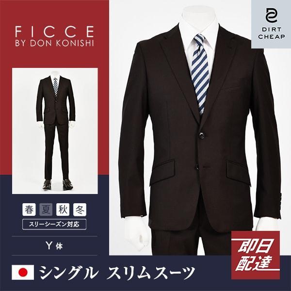 dc フィッチェ スーツ メンズ スリム 秋冬春 30代/40代/50代  Y体 Y4 ブラウン|gorgons