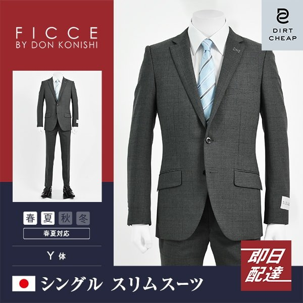 dc フィッチェ スーツ メンズ スリム 春夏 30代/40代/50代  Y体 Y5 グレー gorgons