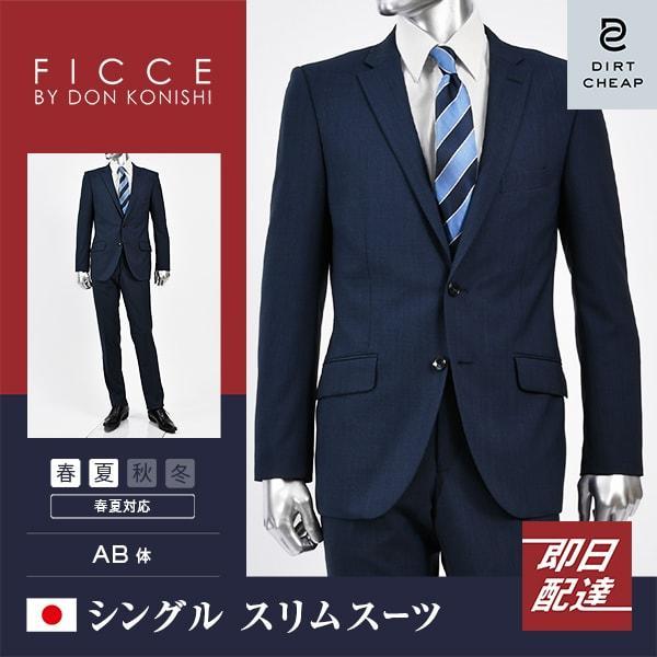 dc フィッチェ スーツ メンズ スリム 春夏 30代/40代/50代  AB体 AB5/AB6 ネイビー|gorgons