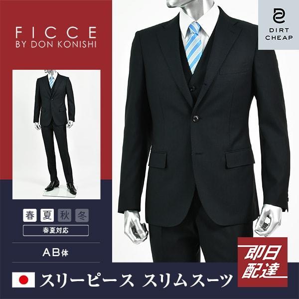 dc フィッチェ スーツ メンズ スリム 春夏 30代/40代/50代  AB体 AB5 ネイビー|gorgons