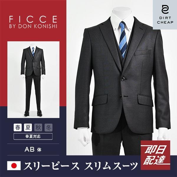 dc フィッチェ スーツ メンズ スリム 春夏 30代/40代/50代  AB体 AB4 チャコールグレー|gorgons