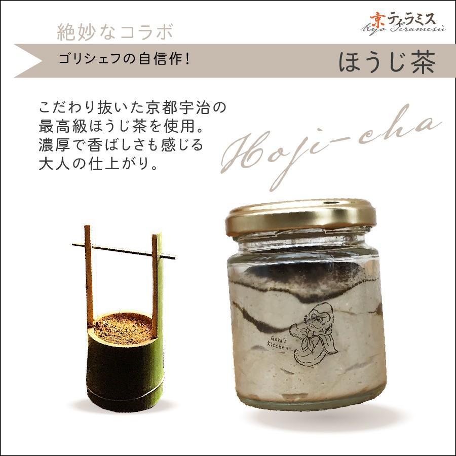 期間限定 送料無料 京ティラミス プレーン  抹茶 ほうじ茶 各2個 計6個入|goris-kitchen|05
