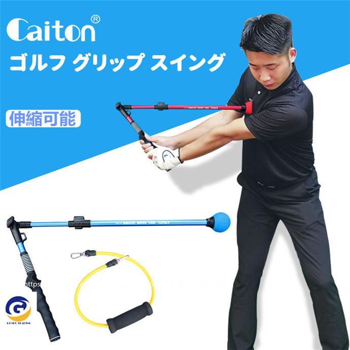 スイングトレーナー 新作入荷!! ゴルフ 飛距離アップ スイング矯正器具 トレーニング器具 出色 チェックスティック スイングチェック