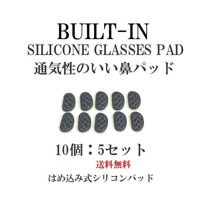 メガネのずれ落ち防止 商品 鼻パッド シリコン 10個セット はめ込み式 柔らかい ビルトイン 価格 交渉 送料無料 水洗い 黒