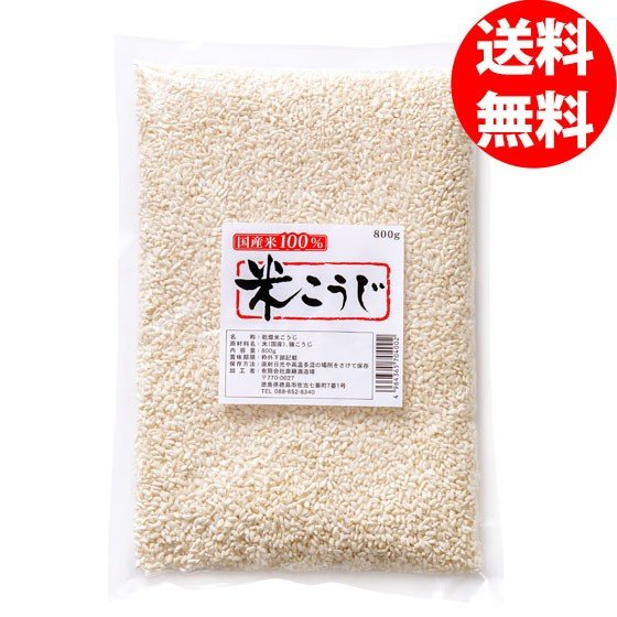 米麹 乾燥麹 倉庫 正規販売店 800g