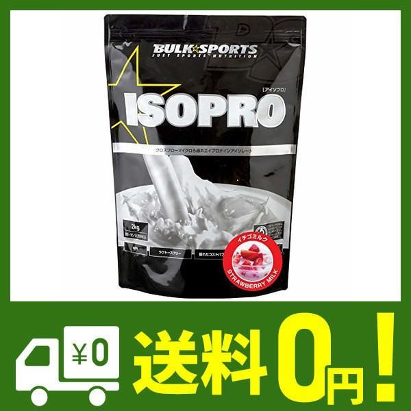 バルクスポーツ プロテイン アイソプロ 2kg イチゴミルク【WPIプロテイン】