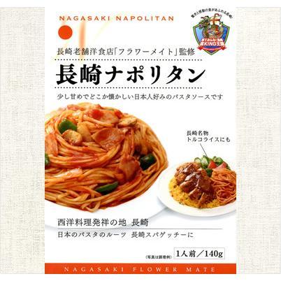 公式ショップ OUTLET SALE 長崎老舗洋食店監修 長崎ナポリタン