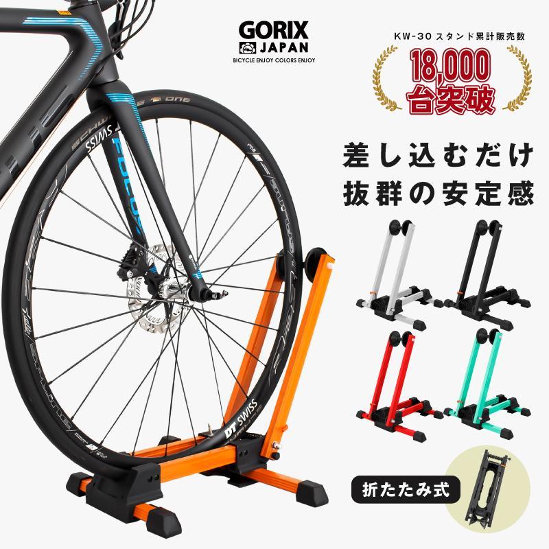 【あすつく 送料無料】 GORIX ゴリックス 自転車スタンド 屋内 ロードバイクスタンド ディスプレイ L字型  1台用 20-29インチ(KW-30) gottsu