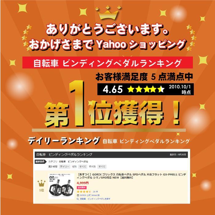 【あすつく 送料無料】GORIX 自転車 ペダル 片面フラット GX-PM811 ビンディングペダル NEW gottsu 02