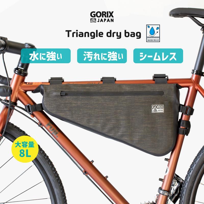 【あすつく 送料無料】GORIX ゴリックス  防水バッグ トライアングルバッグ (8L) 自転車・フレームバッグ・ロードバイク他 (B13)|gottsu