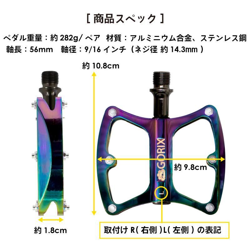 【あすつく 送料無料】GORIX 自転車ペダル 軽量 おしゃれデザイン ワイドな踏み面 (GX-OIL11) オイルスリック フラットペダル 滑り止めピン付き(俺のニジマス)|gottsu|12