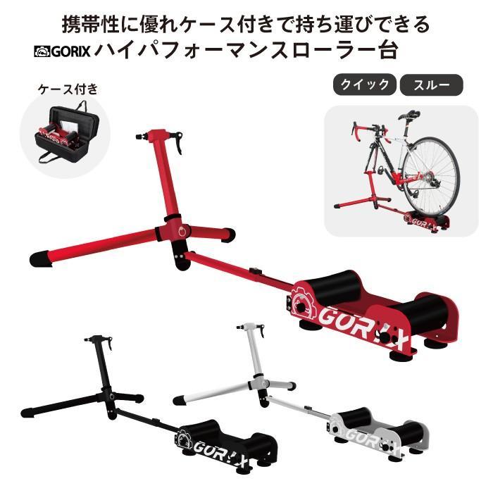 【あすつく 送料無料】GORIX ゴリックス ローラー台 (GX-ROLLER) ハイブリッド 自転車トレーナー・軽量・クイック/スルー・コンパクト・負荷|gottsu