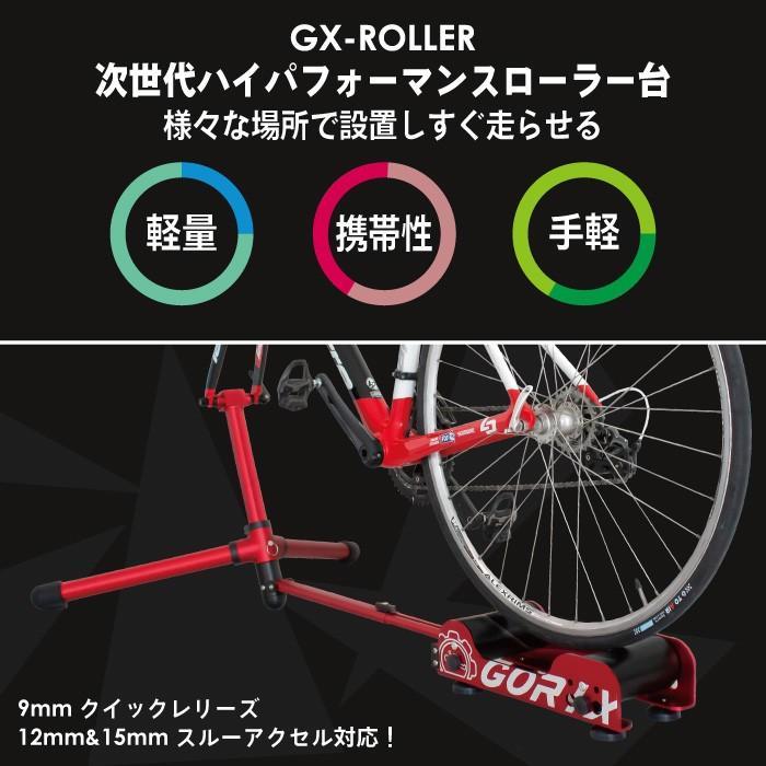 【あすつく 送料無料】GORIX ゴリックス ローラー台 (GX-ROLLER) ハイブリッド 自転車トレーナー・軽量・クイック/スルー・コンパクト・負荷|gottsu|02