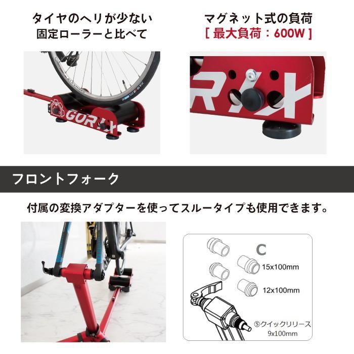 【あすつく 送料無料】GORIX ゴリックス ローラー台 (GX-ROLLER) ハイブリッド 自転車トレーナー・軽量・クイック/スルー・コンパクト・負荷|gottsu|06