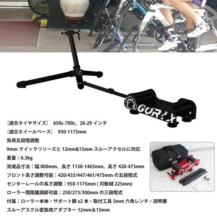 【あすつく 送料無料】GORIX ゴリックス ローラー台 (GX-ROLLER) ハイブリッド 自転車トレーナー・軽量・クイック/スルー・コンパクト・負荷|gottsu|08