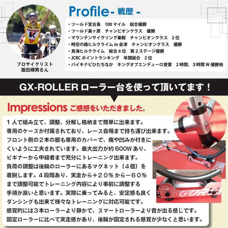 【あすつく 送料無料】GORIX ゴリックス ローラー台 (GX-ROLLER) ハイブリッド 自転車トレーナー・軽量・クイック/スルー・コンパクト・負荷|gottsu|10