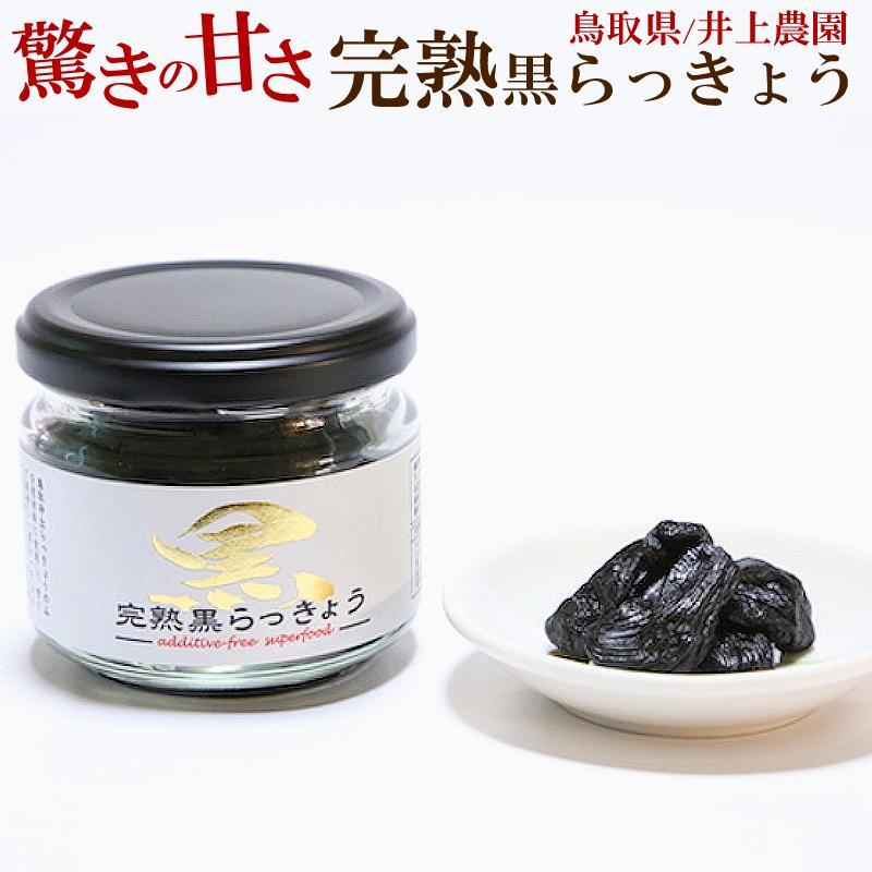 鳥取県産 完熟 黒らっきょう 70g ×1個 無添加 井上農園 産地直送 砂丘 らっきょう ポリフェノール 健康 他のメーカー商品との同梱不可|gottuou-tottori