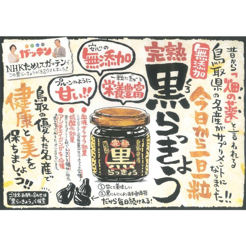 鳥取県産 完熟 黒らっきょう 70g ×1個 無添加 井上農園 産地直送 砂丘 らっきょう ポリフェノール 健康 他のメーカー商品との同梱不可|gottuou-tottori|06