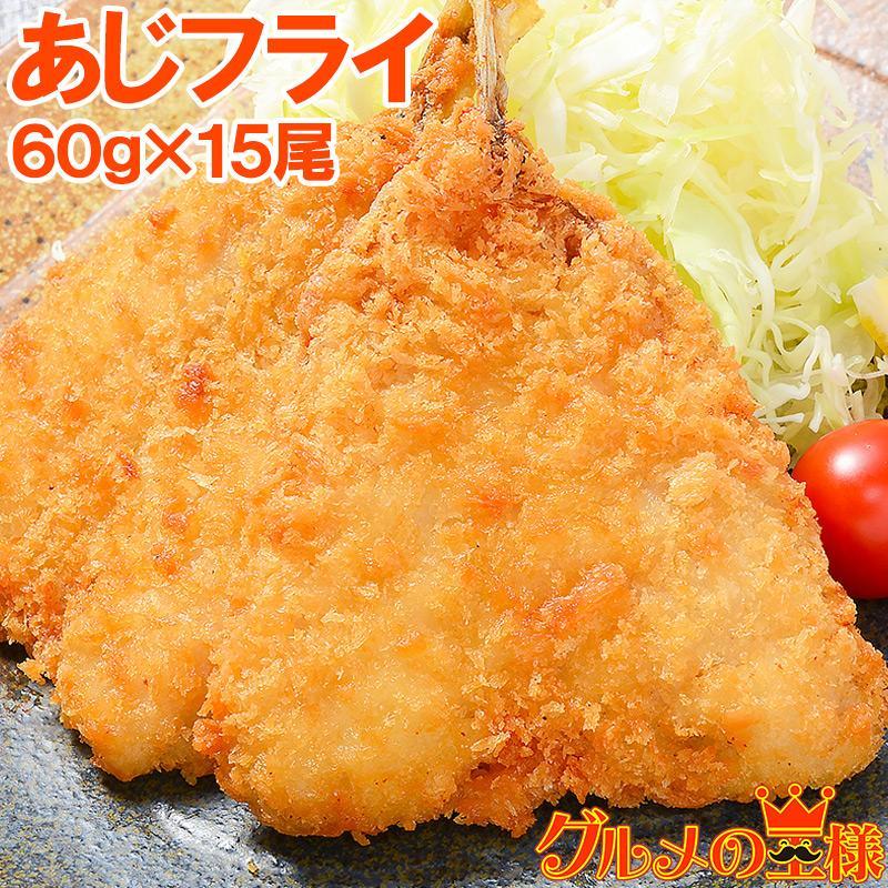 あじフライ アジフライ 60g×15尾|gourmet-no-ousama