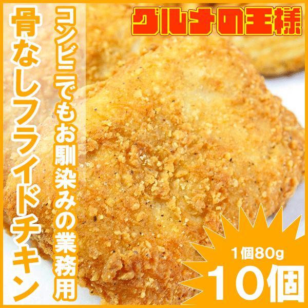 骨なしフライドチキン (鶏 とり 唐揚げ からあげ から揚げ)|gourmet-no-ousama
