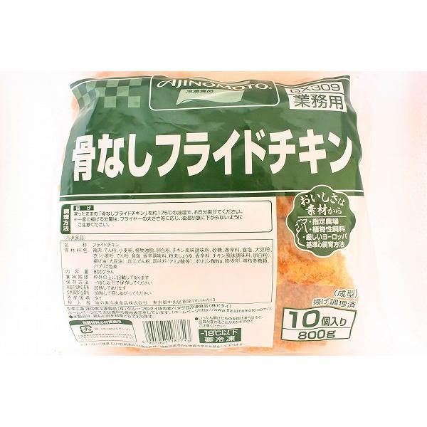 骨なしフライドチキン (鶏 とり 唐揚げ からあげ から揚げ)|gourmet-no-ousama|09